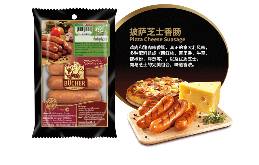 披萨芝士火腿 (Pizza Cheese Sausage)