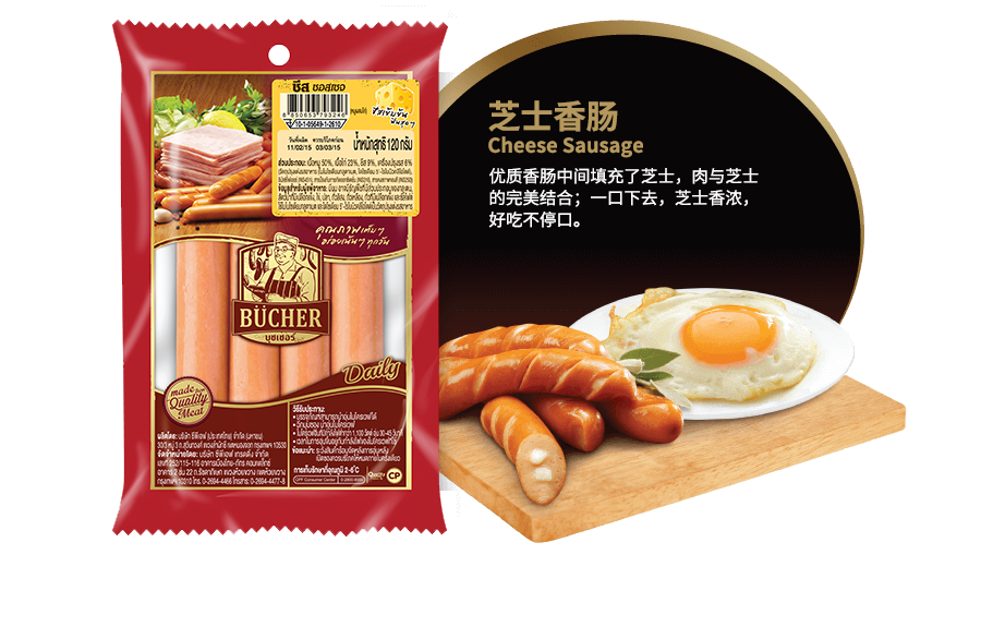 芝士香肠 (Cheese Sausage)
