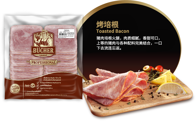 烤培根 (Toasted Bacon)