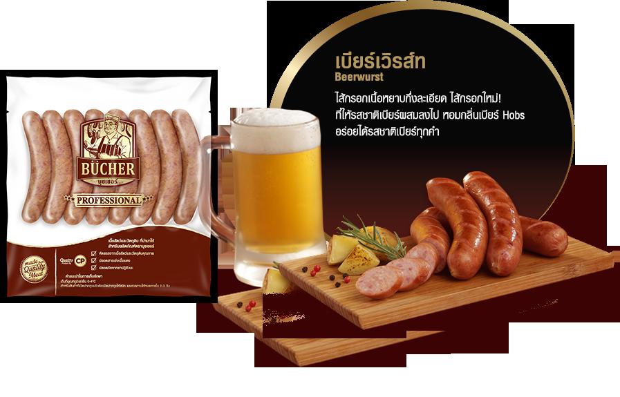 เบียร์เวิร์สท (Beerwurst)